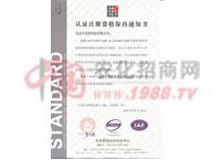 认证注册资格保持通知书-北京中龙创科技有限公司