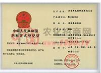 肥料正式登记证-北京中龙创科技有限公司