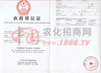 精喹禾灵农药登记证-河南省春光农化有限公司