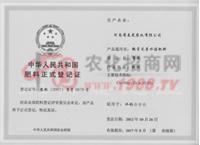 赛亚肥料正式登记证