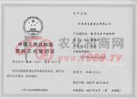好收成肥料正式登记证