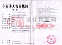 企业法人营业执照-秦皇岛杨康生物肥料有限公司