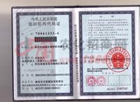 组织机构代码证-秦皇岛杨康生物肥料有限公司