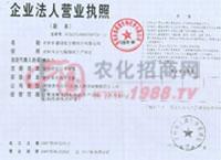 经营许可证-开封市普朗克生物化学有限公司