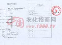 税务登记证-开封市普朗克生物化学有限公司