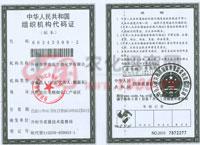 组织机构代码证-开封市普朗克生物化学有限公司