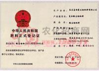 肥料正式登记证(0848)-秦皇岛杨康生物肥料有限公司
