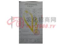 山东省产品质量检验研究院检验报告