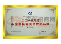 二0一三年度中国农民喜爱的农药品牌