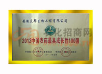 2012年中国农药最具成长性100强