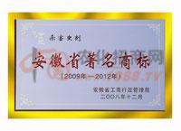 杀害虫剂安徽著名商标