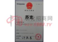 商標注冊證-濟南億友農業科技有限公司
