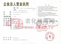 企业法人营业执照-南京先达国际化工生物科技股份有限公司