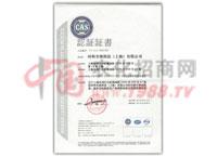 CAS认证证书