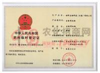 微生物肥临时登记证