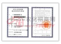 中华人共和国组织机构代码证