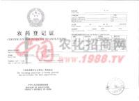 多福登记证