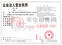 企业法人营业执照-北京乐福泰生物技术有限公司