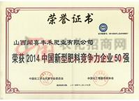 丰禾2014中国新型肥料竞争力企业50强-山西闻喜丰禾肥业有限公司