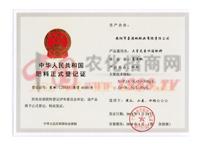 中华人民共和国肥料正式登记证-福进门水溶肥