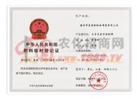 中华人民共和国肥料临时登记证-福进门水溶肥