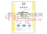 认证证书ISO9001