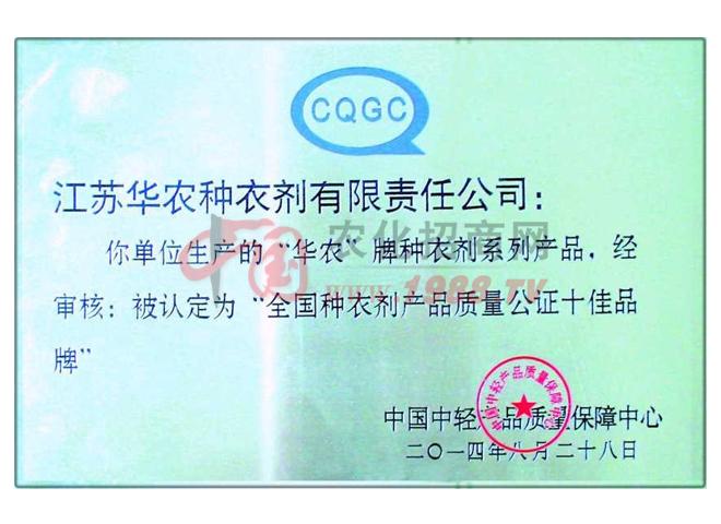 全国种衣剂产品质量公证市价品牌-上海铭越农业科技有限公司