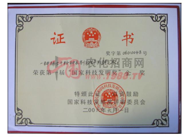 国家科技发明奖-上海铭越农业科技有限公司