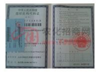 组织机构代码证-北京鑫农绿源生物科技有限公司