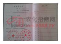 税务登记证-北京鑫农绿源生物科技有限公司