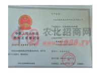 肥料登记证-北京鑫农绿源生物科技有限公司