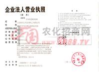 企业法人营业执照-山东海而三利生物化工有限公司