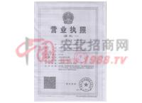 营业执照-广州市先益农农业科技有限公司