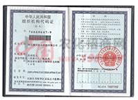 中华人民共和国组织机构代码证-河北顺天农业科技有限公司