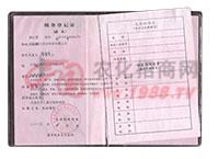 税务登记证-河北顺天农业科技有限公司