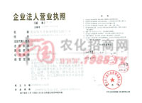 營業執照-北京保樂豐農業科技有限公司