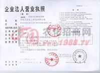 企业法人营业执照-河南艾农作物保护有限公司