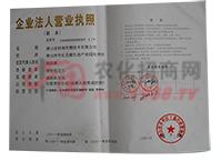 企业法人营业执照-唐山金科瑞生物技术有限公司