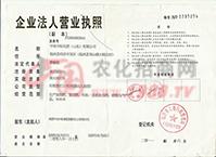 企业法人营业执照-中农集团