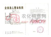 营业执照-山东邹城市绿曼生物工程有限公司