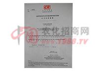 公司注冊證書-鄭州利果科技有限公司