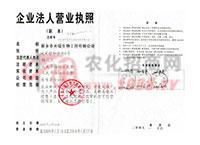 營業執照-新鄉天瑞生物工程有限公司