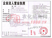 營業執照-北京華創天威生物技術有限公司