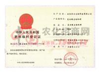 中华人民共和国肥料临时登记证-河南昆仑生物科技有限公司
