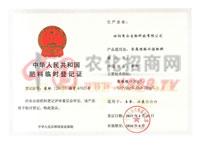 中華人民共和國肥料臨時登記證-河南昆侖生物科技有限公司