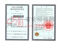 组织机构代码证-山东海而三利生物化工有限公司