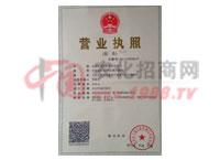 营业执照-北京恩达特肥业有限公司