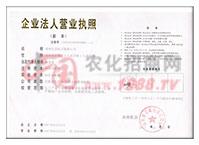 企业法人营业执照-郑州汉奇化工实业有限公司