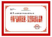 中国产品质量过硬、信誉保证放心品牌
