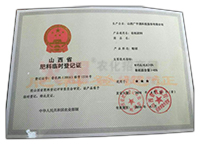 粒状有机肥料登记证-山西广宇通科技股份有限公司